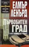 Първобитен град (2000)