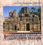 Архитектурното изкуство на старите българи Т. 1 (2001)