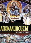 Апокалипсисът (1996)