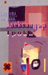 Книгата на Каин (1997)