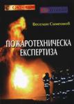 Пожаротехническа експертиза (2002)