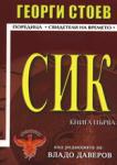 СИК, книга 1 (2002)