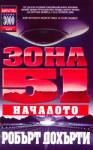 Началото (1999)