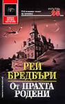 От прахта родени (2002)
