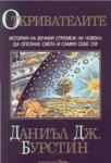 Откривателите (2002)