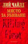 Място за убиване (1997)