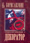 Декоратор (2003)