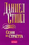 Сезон на страстта (2002)