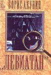 Левиатан (2003)