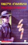 Заподозреният (2003)