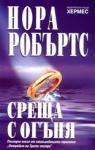 Среща с огъня (2003)