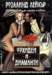 Орхидеи и диаманти (2002)