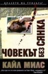 Човекът без сянка (2003)
