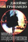 Извън подозрение (2002)