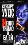 Нещо гнило в Ел Ей (2001)