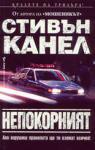 Непокорният (2002)