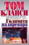 Голямата надпревара (2002)