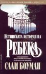 Истинската история на Ребека (2002)