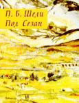 Избраници на музите - П. Б. Шели/ Пол Сезан (1998)