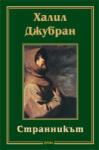 Странникът (2003)