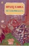 Метаморфозата (2003)