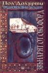 Звънарят от Оксфорд (2003)