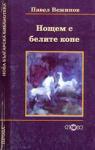 Нощем с белите коне (2000)