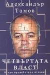 Четвъртата власт (2004)