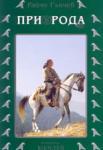 Природа (2003)