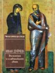 Византия и славянският свят (1998)