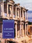 Литературата на елинизма (1997)