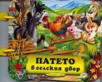 Патето в селския двор (2001)