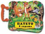 Патето в гората (1998)