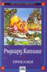 Ръдиард Киплинг. Приказки (2004)