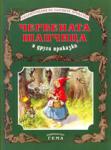 Червената шапчица и други приказки (2001)