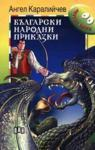 Мога да чета сам: Български народни приказки (2004)