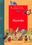 Малечко (2001)