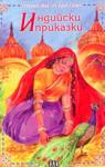 Индийски приказки (2002)