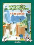 Мемоарите на татко Мумин (2000)