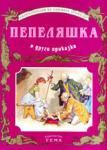Пепеляшка и други приказки (1994)