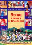 Мерлин и рицарите на Кръглата маса (2002)