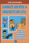 Занимателни игри за любознателни деца. Тестове за възприятие, внимание и наблюдателност (ISBN: 9789547310445)
