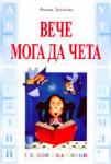 Вече мога да чета с букви и картинки (1998)