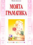 Моята граматика с букви и картинки (1998)