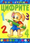Аз оцветявам цифрите (2004)