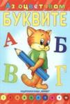 Аз оцветявам буквите (2004)