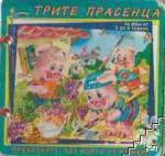 Трите прасенца (ISBN: 9789544311292)