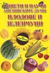 Оцвети и научи английските думи: Плодове и зеленчуци (2004)