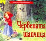 Червената шапчица (1994)