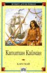 Капитан Кайман (2004)